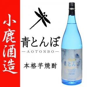 薩摩焼酎 青とんぼ 25度 1800ml 小鹿酒造 白麹