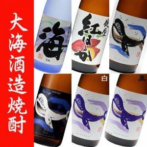 本格芋焼酎 大海酒造焼酎セット 1800ml × 6