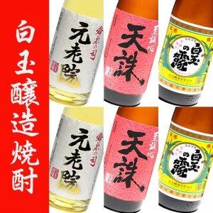 本格芋焼酎 白玉醸造焼酎セット 1800ml × 6