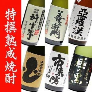 本格芋焼酎 熟成 焼酎セット 1800ml × 6