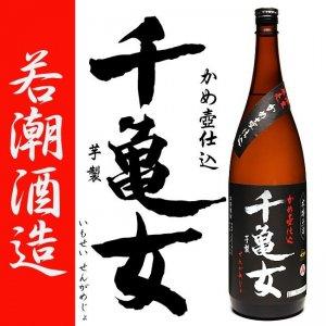 特約店限定 芋製 千亀女 (せんがめじょ) 25度 1800ml 若潮酒造 黒麹仕込み 本格芋焼酎