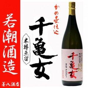 限定 紫芋仕込 千亀女(せんかめじょ) 25度 1800ml 若潮酒造 黒麹仕込み 本格芋焼酎