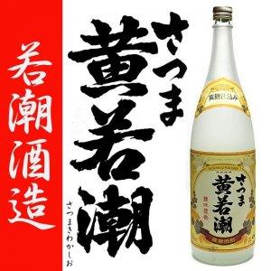 黄麹仕込み さつま黄若潮  25度 1800ml 若潮酒造 本格芋焼酎