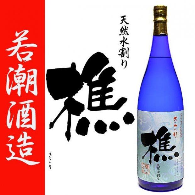 天然水仕込み 樵(きこり)  25度 1800ml 若潮酒造 白麹仕込み 本格芋焼酎