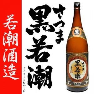 さつま 黒若潮  25度 1800ml 若潮酒造 黒麹仕込み 本格芋焼酎