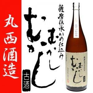 丸西酒造 三年古酒 むかしむかし 25度 1800ml 白麹仕込み 本格芋焼酎