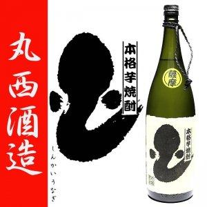 特約店限定販売 深海 うなぎ  25度 1800ml 丸西酒造 黒麹仕込み 本格芋焼酎