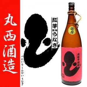 特約店限定販売 紅芋 深海 うなぎ  25度 1800ml 丸西酒造 白麹仕込み 本格芋焼酎