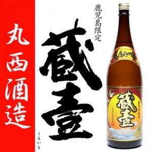 鹿児島限定 蔵壹 (くらいち) 25度 1800ml 丸西酒造 白麹 本格芋焼酎