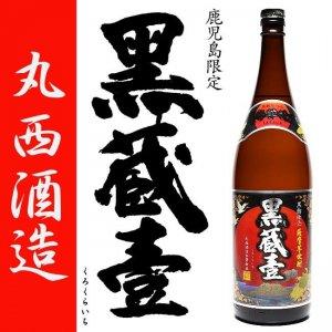 鹿児島限定 黒蔵壹 (くろくらいち) 25度 1800ml 丸西酒造 黒麹 本格芋焼酎