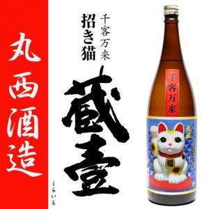 千客万来 招き猫 蔵壹 (くらいち) 25度 1800ml 丸西酒造 白麹 本格芋焼酎