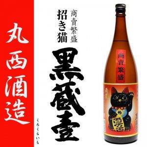 商売繁盛 招き猫 黒蔵壹 (くろくらいち) 25度 1800ml 丸西酒造 黒麹 本格芋焼酎