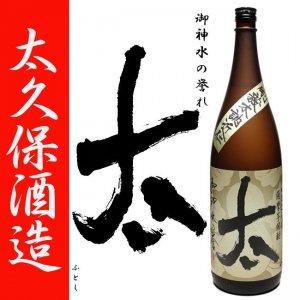 蔵元代表銘柄 太(ふとし) 25度 1800ml 黒麹仕込み 本格芋焼酎