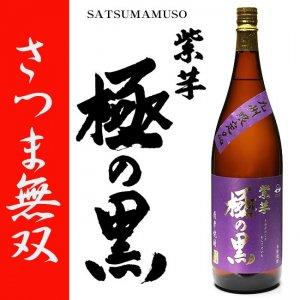 九州限定品 極の黒紫芋 25度 1800ml さつま無双 黒麹造り 本格芋焼酎