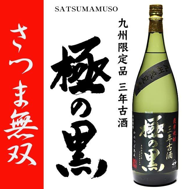九州限定販売 極の黒 三年古酒  25度 1800ml さつま無双 黒麹造り 本格芋焼酎