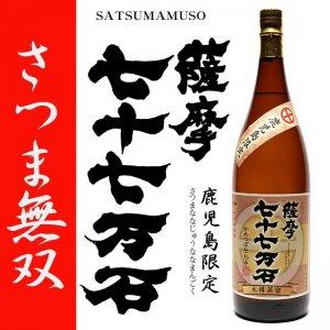 芋焼酎 鹿児島限定 薩摩七十七万石 25度 1800ml さつま無双  白麹造り 本格芋焼酎