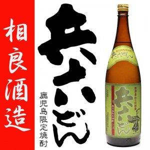 鹿児島県内限定販売 兵六どん 25度 1800ml 相良酒造 薩摩最古の伝統蔵 芋焼酎