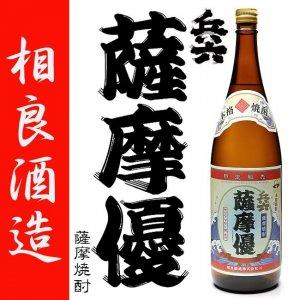 2000本限定販売 兵六 薩摩優 25度 1800ml 相良酒造 薩摩最古の伝統蔵 芋焼酎