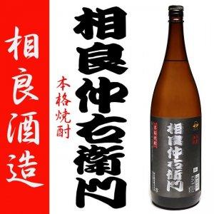 特約店限定販売 相良仲右衛門 30度 1800ml 相良酒造 薩摩最古の伝統蔵 芋焼酎