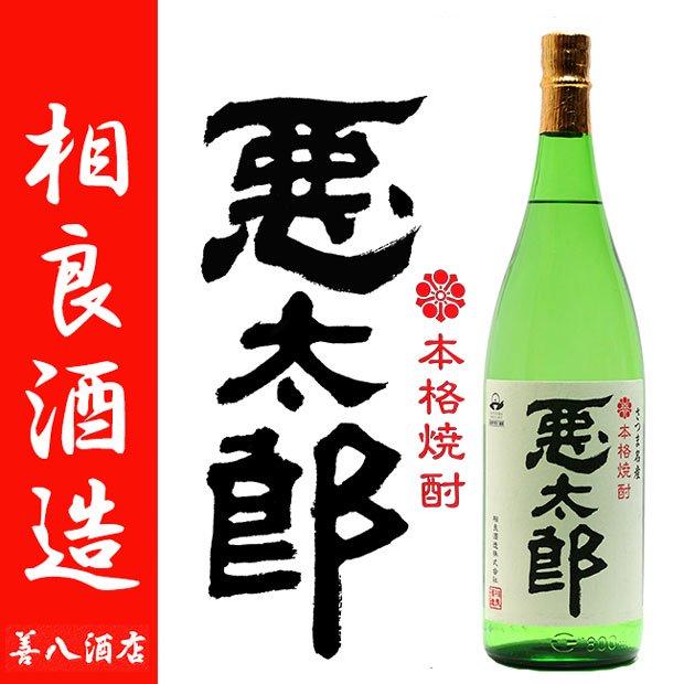 本格芋焼酎 悪太郎 25度 1800ml 相良酒造 薩摩最古の伝統蔵 芋焼酎