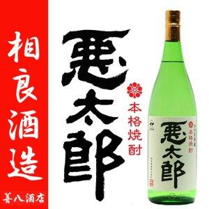 芋焼酎 悪太郎 25度 1800ml 相良酒造 薩摩最古の伝統蔵 芋焼酎