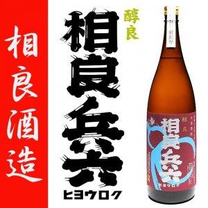 販売特約店限定品 醇良 相良兵六 紅薩摩 25度 1800ml 相良酒造 本格芋焼酎