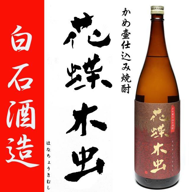 本格芋焼酎 花蝶木虫(はなちょうきむし) 25度 1800ml 白石酒造 黒麹 かめ壺仕込み