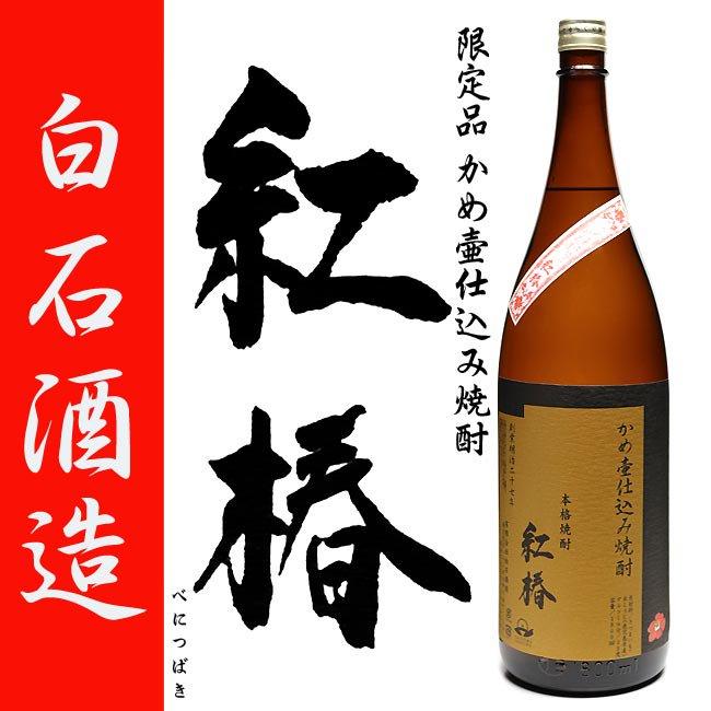 限定品  かめ壺仕込み紅椿(べにつばき) 25度 1800ml 白石酒造 黒麹 本格芋焼酎