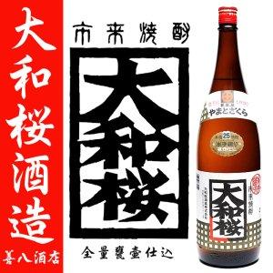 大和桜酒造 大和桜 芋焼酎