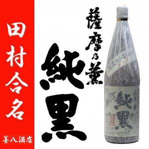 かめ壷仕込み 薩摩乃薫 純黒(じゅんくろ) 25度 1800ml 田村合名会社 黒麹 本格芋焼酎