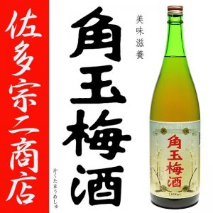 美味滋養 角玉梅酒 12度 1800ml 佐多宗二商店 黒麹 晩酌 ギフト ご贈答