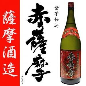 季節限定発売 芋焼酎 赤薩摩 25度 1800ml 薩摩酒造 白麹 紫芋 晩酌 ギフト ご贈答