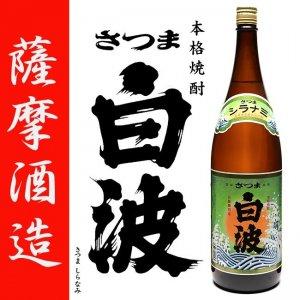 芋焼酎 さつま 白波 25度 1800ml 薩摩酒造 白麹 黄金千貫 晩酌 ギフト ご贈答