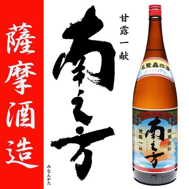 芋焼酎 南之方(みなんかた) 25度 1800ml 薩摩酒造 黒麹 黄金千貫 晩酌 ギフト ご贈答