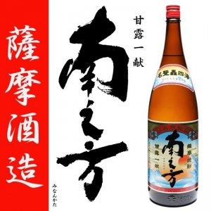 鹿児島限定 芋焼酎 南之方(みなんかた) 25度 1800ml 薩摩酒造 黒麹 黄金千貫