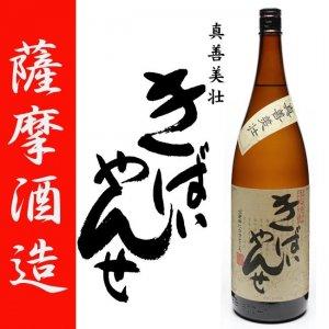 鹿児島限定 芋焼酎 きばいやんせ 25度 1800ml 薩摩酒造 白麹 黄金千貫 晩酌 ギフト ご贈答
