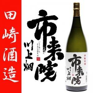 5年古酒 市来院川上畑 25度 1800ml 田崎酒造 白麹仕込み 本格芋焼酎