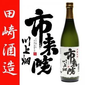 5年古酒 市来院川上畑 25度 720ml 田崎酒造 白麹仕込み 本格芋焼酎