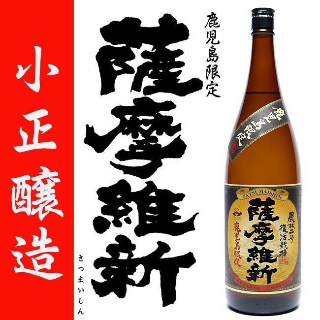 鹿児島限定 薩摩維新(さつまいしん) 25度 1800ml 小正醸造 農林二号復活栽培 黒麹 本格芋焼酎