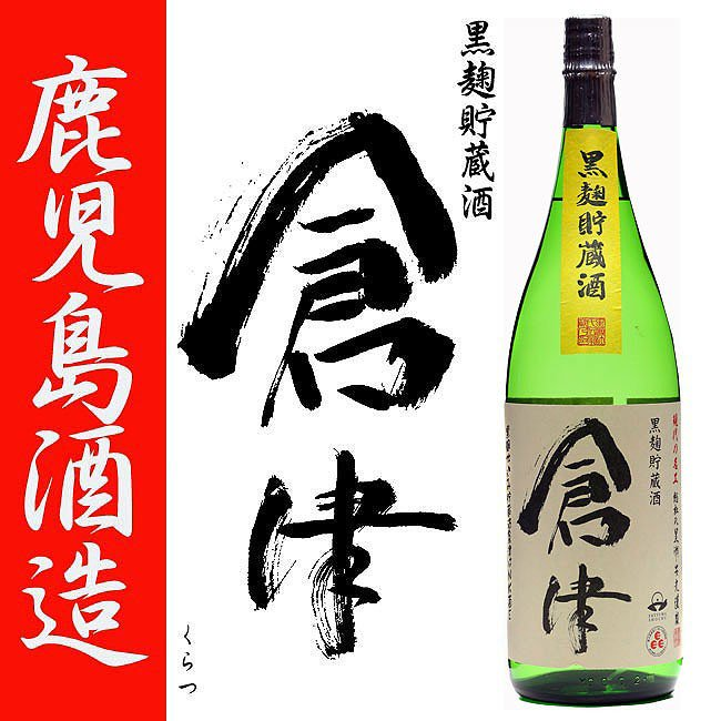 特約店限定 倉津(くらつ) 25度 1800ml 鹿児島酒造 黒麹 本格芋焼酎