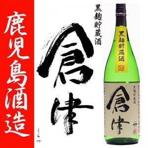鹿児島酒造 倉津 芋焼酎