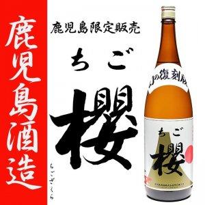 鹿児島限定販売 ちご櫻 25度 1800ml 鹿児島酒造  白麹 復刻版 本格芋焼酎