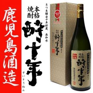 限定品 酔十年(すいとうねん) 無和水37度 1800ml 専用化粧箱付 鹿児島酒造 白麹 本格芋焼酎