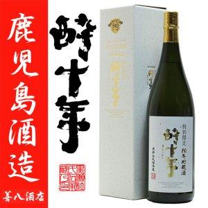 限定品 酔十年(すいとうねん)  25度 1800ml 専用化粧箱付 鹿児島酒造 白麹 本格芋焼酎