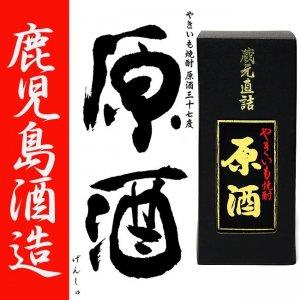 やきいも焼酎 原酒 37度 720ml 鹿児島酒造 白麹 本格芋焼酎