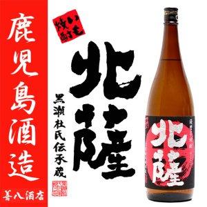 薩摩芋焼酎 北薩(ほくさつ) 25度 1800ml 鹿児島酒造 白麹 本格芋焼酎