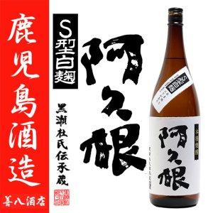 特約店限定商品 阿久根(あくね) 25度 1800ml 鹿児島酒造 白麹 S型麹 本格芋焼酎