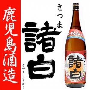 本格芋焼酎 さつま諸白(もろはく) 25度 1800ml 鹿児島酒造 白麹 芋焼酎