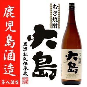 特約店限定商品 むぎ焼酎 大島 25度 1800ml 鹿児島酒造 白麹 本格麦焼酎