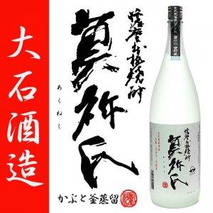 かぶと 莫祢氏(あくねし) 25度 1800ml 大石酒造 黒麹仕込み 本格芋焼酎